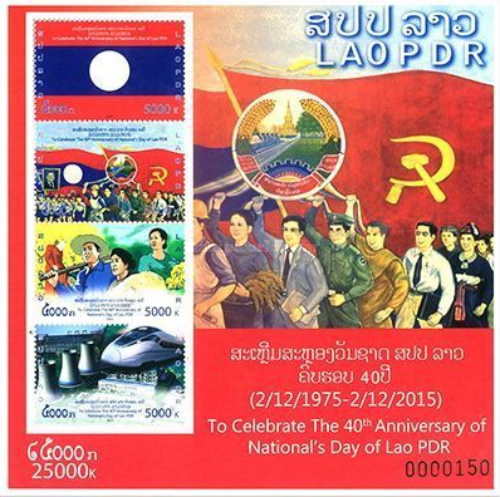 [The 40th Anniversary of National Day of Laos, Typ ]