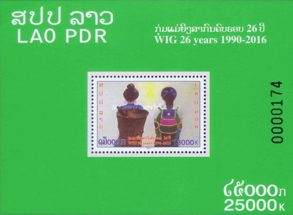 [The 25th Anniversary of the WIG - International Women's Group, Typ ]