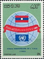 [The 40th Anniversary of the United Nations, Typ AGN]
