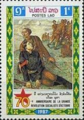 [The 70th Anniversary of Russian Revolution, Typ ANK]