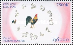 [Chinese New Year - Year of the Rooster, Typ BWA]