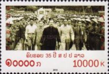 [The 35th Anniversary of Laos Democratic Republic, Typ CEZ1]
