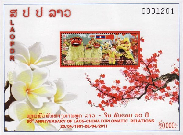[The 50th Anniversary of Diplomatic Relations with China, type CFW1]