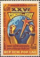 [The 26th P.C.U.S. (Communist Party) Congress, type SI]