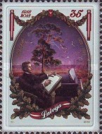 [The 100th Anniversary of the Republic of Latvia, Typ WU]
