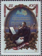 [The 100th Anniversary of the Republic of Latvia, Typ WW]