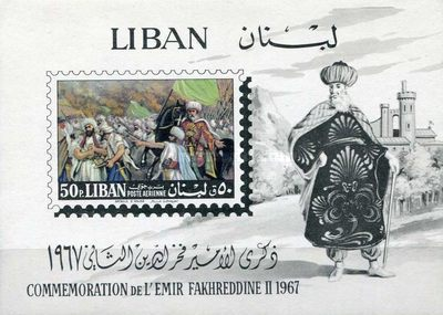 [Airmail - Emir Fakhreddine II Commemoration, 1590-1635, Typ ]