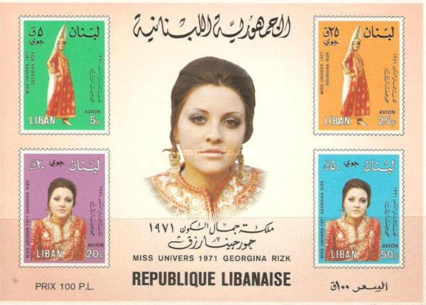 [Airmail - Miss Universe 1971, Typ ]