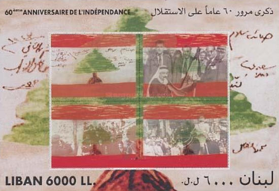 [The 60th Anniversary of Independence, type ]