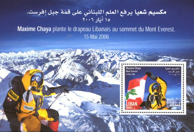 [First Ascent of Mount Everest (2006) by a Lebanese National, Typ ]