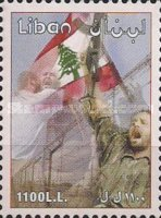 [The 1st Anniversary of the Liberation of South Lebanon, type ABL]