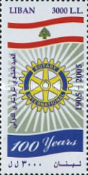 [The 100th Anniversary of Rotary International, Typ ADL]