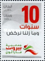 [The 20th Anniversary of Beirut Marathon, Typ AHD]
