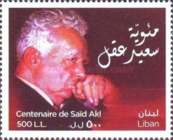[The 100th Anniversary of the Birth of Said Akl, Typ AHK]