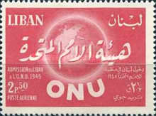 [Airmail - The 22nd Anniversary of Lebanon's Admission to the United Nations, Typ OT]