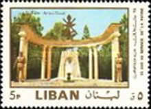 [Airmail - The 25th Anniversary of Independence - The Lebanese Army, Typ RI]