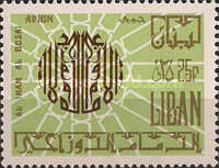 [Airmail - Lebanese Celebrities, type SL]