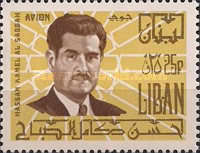[Airmail - Lebanese Celebrities, Typ SM]