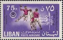 [Airmail - The 5th Pan-Arab Schools' Games, Beirut, Typ UL]