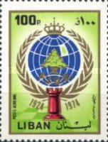 [Airmail - The 50th Anniversary of International Chess Federation, Typ XO]