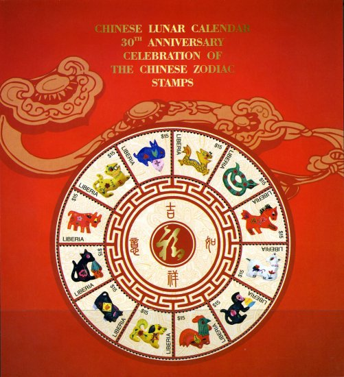 [Chinese New Year - Year of the Tiger. The 30th Anniversary of the First Zodiac Stamps, type ]