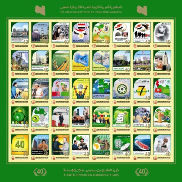 [The 40th Anniversary (2009) of the Al-Fateh Revolution - Self Adhesive Stamps, type ]