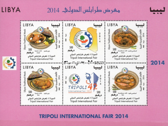 [The 42nd Tripoli International Fair, type ]