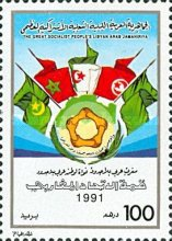 [The 2nd Anniversary of Union of Arab Maghreb, type BCZ]