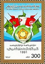 [The 2nd Anniversary of Union of Arab Maghreb, type BCZ1]