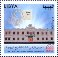 [The Third National Stamp Exhibition, Tripoli, type CXT]