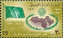[The 25th Anniversary of Arab League, type DZ2]