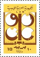 [The 10th Anniversary of Organization of Petroleum Exporting Countries or O.P.E.C., type EK]