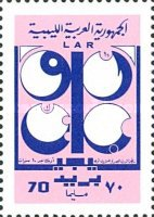 [The 10th Anniversary of Organization of Petroleum Exporting Countries or O.P.E.C., type EK1]