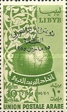 [The 2nd Arab Postal Congress, Cairo - Issues of 1955 Overprinted in Arabic, type G1]