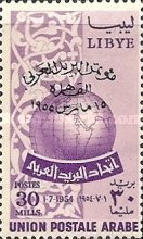 [The 2nd Arab Postal Congress, Cairo - Issues of 1955 Overprinted in Arabic, type G2]