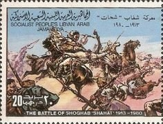 [Resistance against the Italian Colonization - Battle of Shahat, type QR]