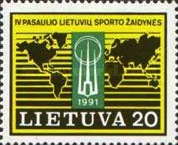 [Fourth World Lithuanians Games, type DY]