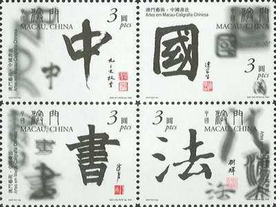 [Arts in Macao - Chinese Calligraphy, Typ ]
