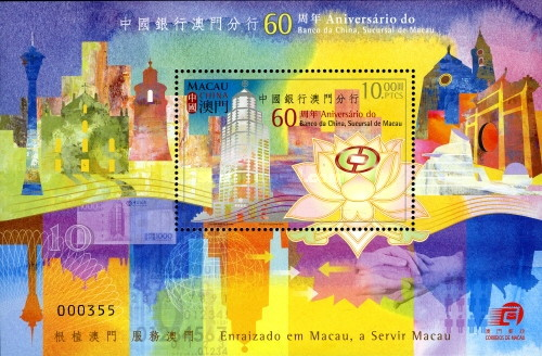 [The 60th Anniversary of the Bank of China's Macao Branch, Typ ]