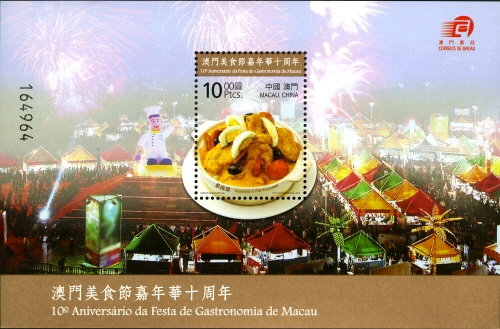 [The 10th Anniversary of Macao Food Festival, Typ ]