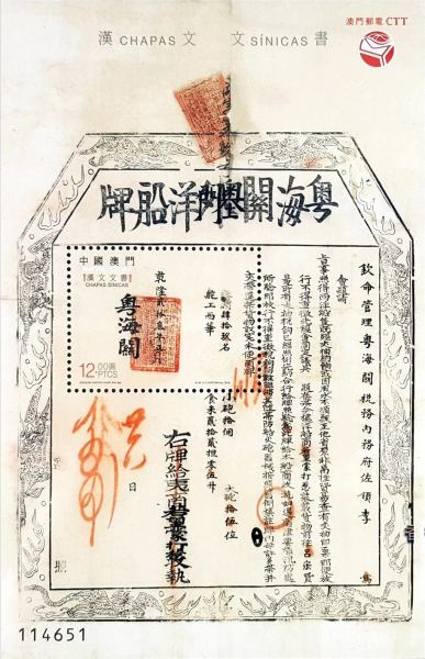 [Chinese Documents, type ]