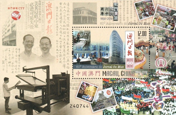 [Newspapers - The 60th Anniversary of the Macao Daily News, type ]