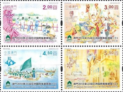 [Asian International Stamp Exhibition MACAU'18, type ]