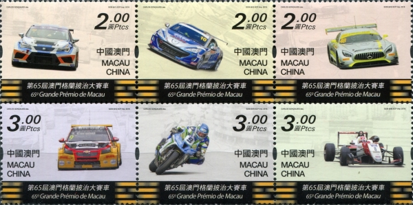 [The 65th Macao Grand Prix, type ]