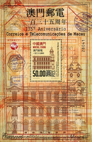 [The 135th Anniversary of Macao Post, type ]