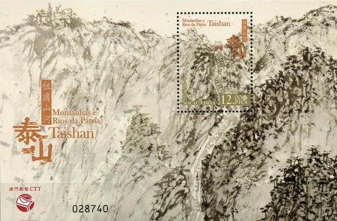 [Mountains and Rivers of the Motherland – Taishan, type ]