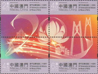 [The 20th Anniversary of the Reunification of Macao with China, type ]