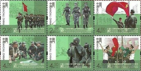 [The 20th Anniversary of the People's Liberation Army Garrison in Macao, type ]