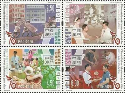 [The 70th Anniversary of the Macao Federation of Trade Unions, type ]
