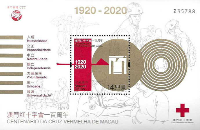 [The 100th Anniversary of the Macau Red Cross, type ]